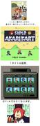 【ネタ画】『スーパーあかりカート』の小技