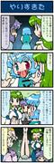 がんばれ小傘さん 418