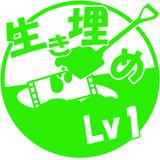 生き埋め動画Lv1