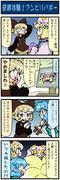 がんばれ小傘さん 419