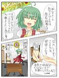 ゆうかのパンチ講座 1ページ目
