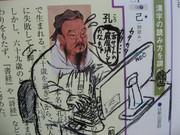 教科書落書き⑤