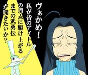 こんな黒井社長はいやだ!!