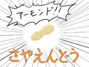 殺伐としたニコニコ静画に落花生が!!