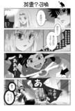 英霊?召喚【ufotableネタ】