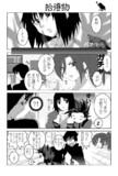 拾得物【ufotableネタ】