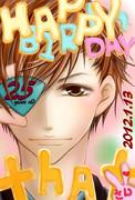 【thatさん】HAPPY☆BIRTH DAY【25歳】