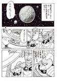 漫画 「たった一人の最終決戦〜フリーザに挑んだZ戦士 孫悟空の父〜」 P1