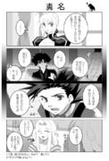 真 名【ufotableネタ】