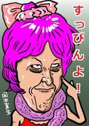 スッピン夏生さん