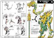 年賀 干支獣変形ロボ:リュウ型