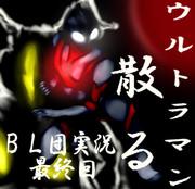 危ないヒーロー怪獣を倒す 最終回 【BL団ソロ実況】
