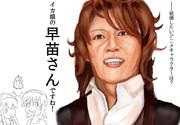 T.M.Revolution 西川兄貴の発言