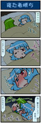 がんばれ小傘さん 429