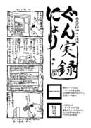 実録漫画 2