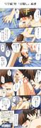 リク絵72【目隠し】世界一初恋 (セカコイ) 高律