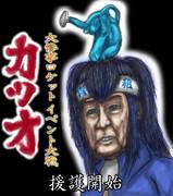 カツオ!(青組応援その2)
