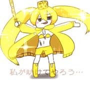 黄色頑張れ!!