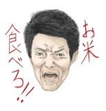 お米食べろ!!