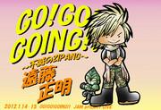 じゃむぷろじぇくと GO!GO!GOING!!ver. 遠藤さん