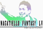 NAGATIELLO FANTASY 01