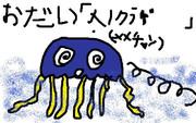 5歳児(絵のレベルが)のお絵かき メノクラゲ