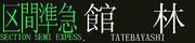区間準急(Section Semi Express)館 林(For Tatebayashi) 行