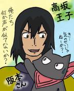 阪本さんと高坂王子