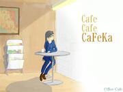 CafeCafe,CaFeKa