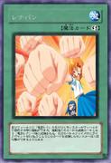 【遊戯王】【オリカ】レナパン【速攻魔法】
