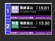 宇奈月温泉駅液晶モニター