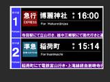 宇奈月温泉駅の発車案内表が吹っ切れた