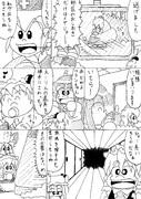 ハクレーレイムさん・コウマーアイランド編[19]