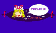 【ゆかりで】ユッカリーン【ポン!】