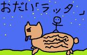 5歳児(絵のレベルが)のお絵かき ラッタ