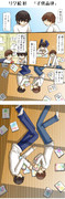 リク絵81【子供高律】世界一初恋 (セカコイ) 高律
