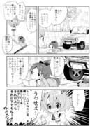 まどマギ漫画\行くぜっ!怪盗少女/