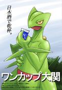 <OneCUP OZEKI> ワンカップ大関