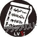 ブラックリストLv.5