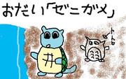 5歳児(絵のレベルが)のお絵かき ゼニガメ
