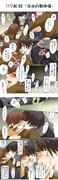 リク絵83【深夜の駐車場】世界一初恋 (セカコイ) 高律