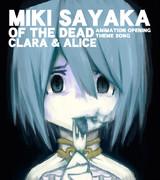 学園黙示録MIKI SAYAKA OF THE DEAD