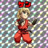 ケンさん(カラー1)