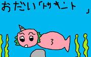 5歳児(絵のレベルが)のお絵かき トサキント?