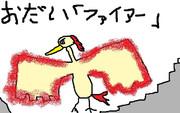 5歳児(絵のレベルが)のお絵かき ファイアー