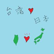 台湾愛日本