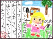 アイちゃんのマイクラ絵日記 1日目