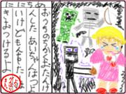 アイちゃんのマイクラ絵日記 2日目