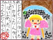 アイちゃんのマイクラ絵日記 3日目