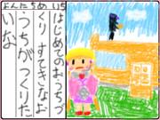 アイちゃんのマイクラ絵日記 4日目前